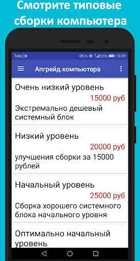 Типовые сборки ПК, Апгрейд старого компьютера 1.8.0 androidtablet.us 2