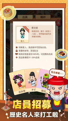 小小客棧 screenshot 5