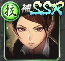 狭山薫(SSR)