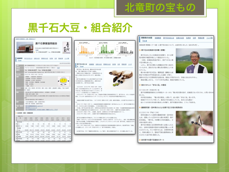 黒千石大豆・組合の紹介
