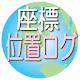 GPS座標ログ for PC-Windows 7,8,10 and Mac