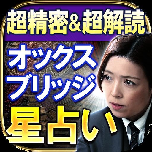 超精密占い【オックスブリッジ星占い】占い師 早矢 (app)