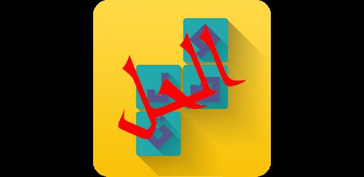 وصلة لعبة كلمات متقاطعة Apps On Google Play