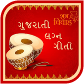 Gujarati Marriage Songs