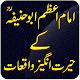 Imam Abu Hanifa Kay Hairat Angaiz Waqiaat offline Download on Windows