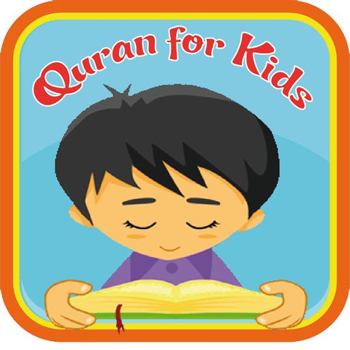 Memorize quran for kids - Hizb Icon