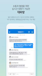 Bizbox Alpha mobile - náhled