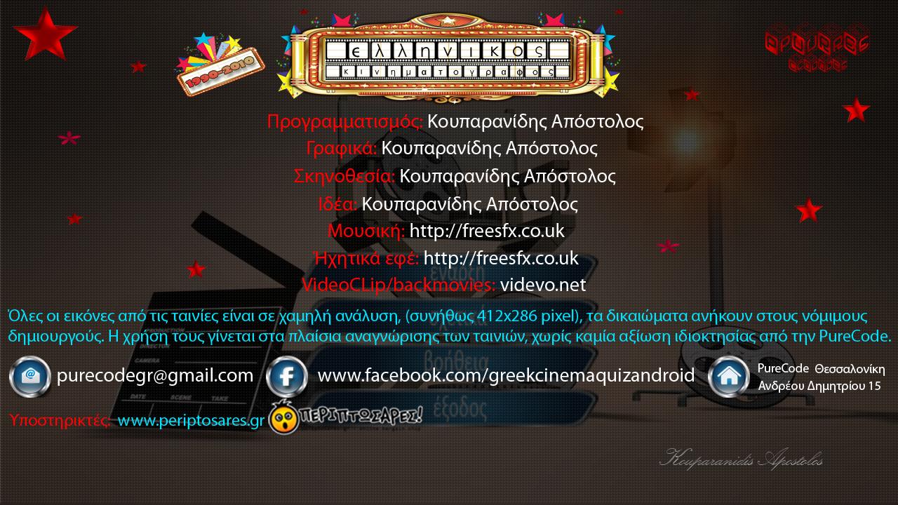 Ελληνικός Κινηματογράφος 90-10 - στιγμιότυπο οθόνης