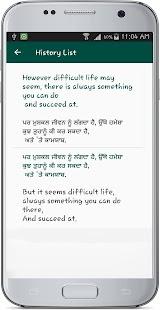 English Punjabi Translate - náhled