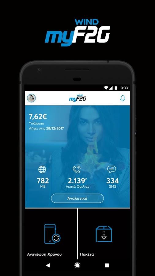 myF2G - στιγμιότυπο οθόνης