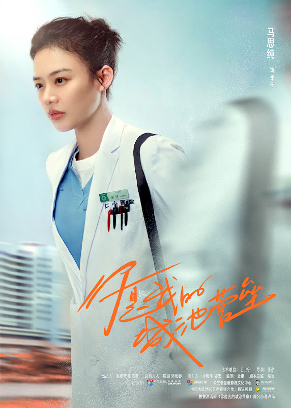 You Are My City and Fortress / Love To Be Loved By You China Web Drama
