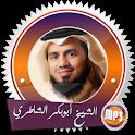 أبو بكر الشاطري قرآن كامل بجودة عالية بدون انترنت icon