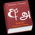Sinhala Tamil English Lexicon icon