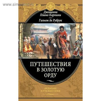 Путешествия в Золотую Орду. Карпини Д. П.