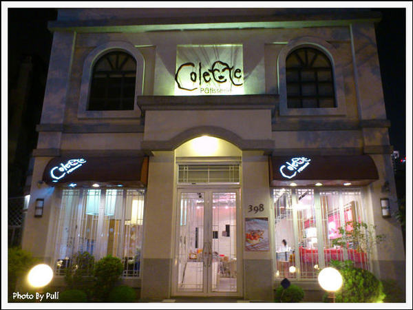還等什麼?! 來個貴婦蛋糕吧 X Colette Patisserie格蕾朵甜點莊園