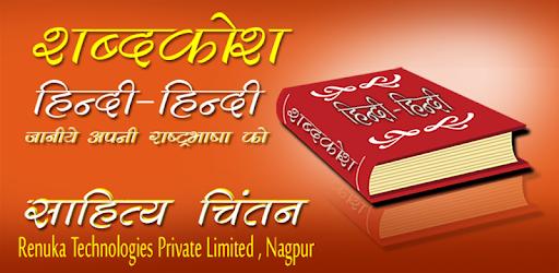 Hindi to Hindi Dictionary - Apps on Google Play