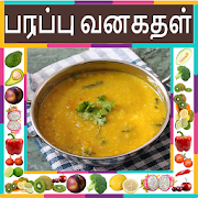Pulses Recipes In Tamil