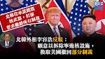 北韓外相反駁特朗普稱僅要求撤部分制裁 副外相突訪華晤王毅