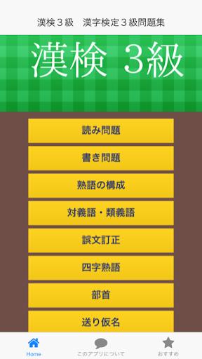 漢検3級 漢字検定3級問題集 国語・現代文の成績アップ!