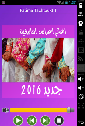 اجمل اغاني اعراس امازيغية 2016