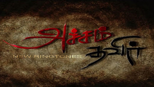 New Ringtones of Tamil Song