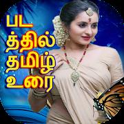 தமிழ் உரை எழுதவும் Write Tamil Text On Photo Image