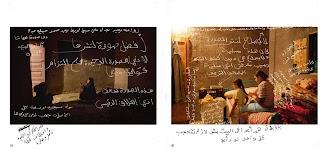 links: vrouw in half donker in gebedshouding, rechts: vrouw zittend op bed met dochter voor haar staand.<br /> De foto's en het omliggend wit zijn beschreven met Arabische teksten