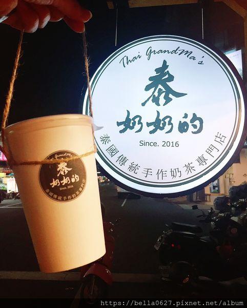 泰國道地手標牌茶葉現沖的泰式奶茶,泰國必喝的泰奶綠奶在高雄通通喝得到~ 泰奶奶的