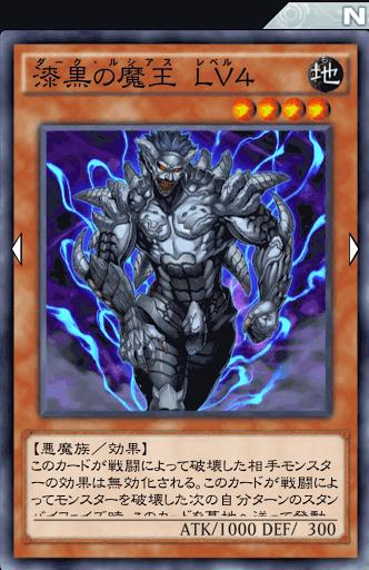 漆黒の魔王Lv4