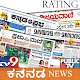 Kannada News:vijaya karnataka,prajavani &allRating for PC-Windows 7,8,10 and Mac