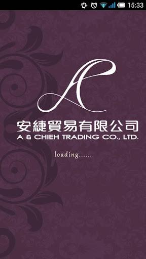 安緁貿易股份有限公司