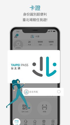 台北通TaipeiPASS screenshot 5