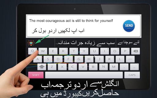 Latest Urdu Keyboard - Roman English to Urdu words screenshot 5