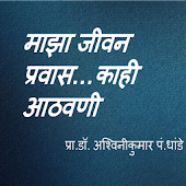 Marathi book Maza jivan prawas