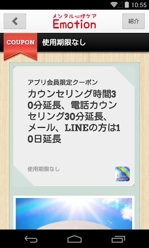 u5fc3u7406u30b1u30a2Emotion 2.7.0 Windows u7528 3
