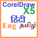 TutorCorelDraw-Hindi-Eng-Tamil icon