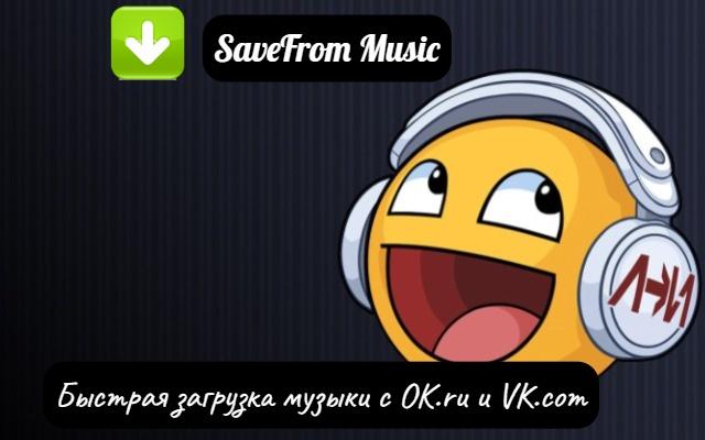 SaveFrom Music