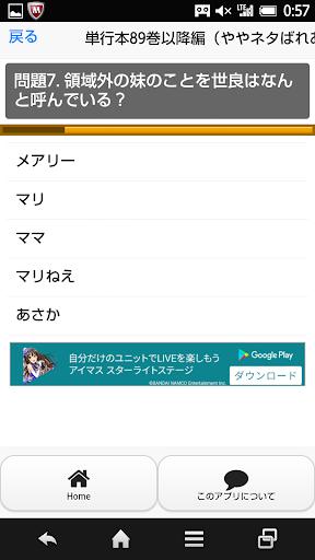 無料娱乐Appの名探偵コナンクイズ|記事Game