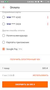Download Android App Додо Пицца. Доставка пиццы № 1 в России for Samsung