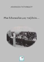 Photo: Μια διδασκαλία μας ταξιδεύει…, Αθανασία Γαϊτανίδου, Εκδόσεις Σαΐτα, Μάρτιος 2015, ISBN: 978-618-5147-27-3, Κατεβάστε το δωρεάν από τη διεύθυνση: www.saitapublications.gr/2015/03/ebook.148.html