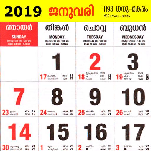Malayalam Calendar 2019 May.Malayalam Calendar 2019 Apps On Google Play