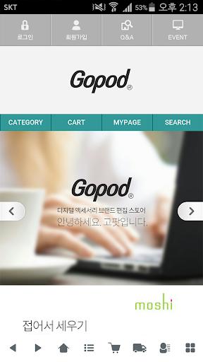 고팟 - gopod
