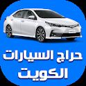 حراج السيارات الكويت icon
