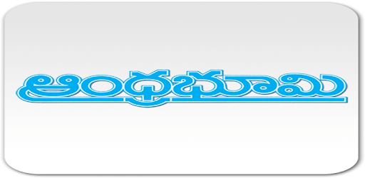 Andhra Bhoomi - Apps on Google Play
