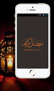 أدعية أيام شهر رمضان 2016 - náhled
