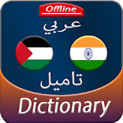 Arabic to Tamil offline Dictionary