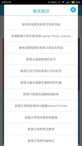 新西兰驾照考试-第一款免费的中英文新西兰驾照考试app