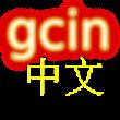 免費版 gcin 中文輸入法(含注音輸入&倉頡&行列) icon