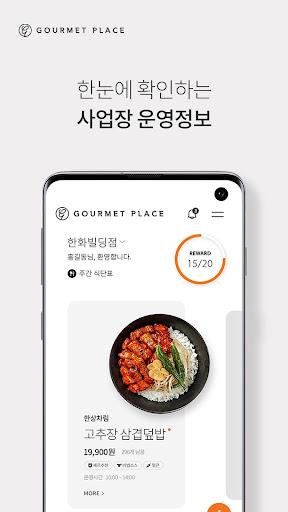 gourmet place screenshot 2