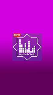 نغمات إسلامية 2018 - náhled